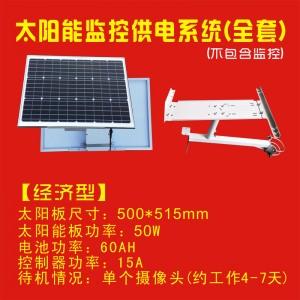 60AH太阳能监控供电系统(经济型)