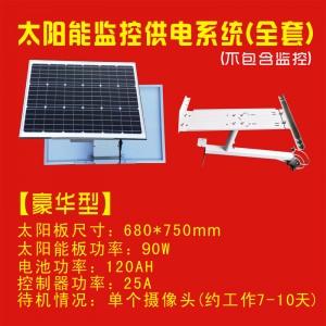 120AH太阳能监控供电系统(豪华型)