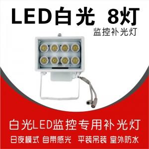 8灯-LED监控补光灯12V白光