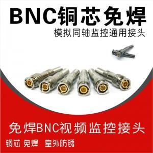 单个铜芯BNC接头(免焊)