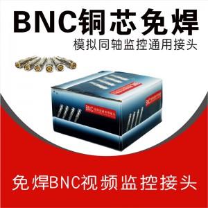 盒装BNC视频接头(免焊)