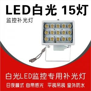 15灯-LED监控补光灯12V白光
