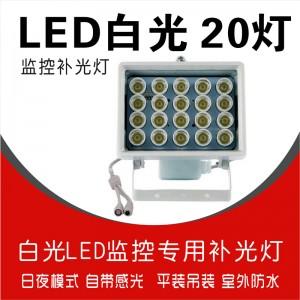 20灯-LED监控补光灯12V白光