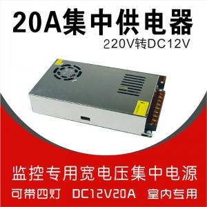 20A集中供电监控电源