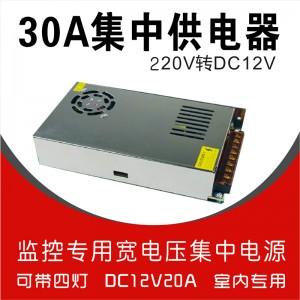 30A集中供电监控电源