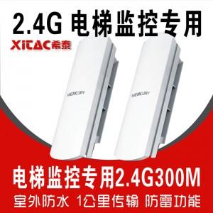水星 2.4G电梯专用无线网桥