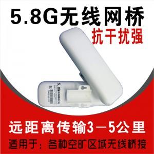 希泰 5.8G无线网桥