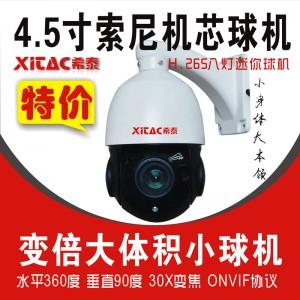 希泰XT-PG450F H265-200W室外防水网络球机