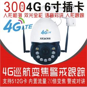 XT-S608-4G 4G无线6寸300万变焦警戒跟踪全彩无线插卡球机