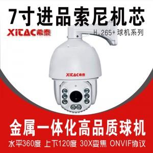 希泰XT-PG708F H265-200W室外防水网络球机