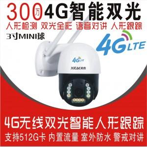XT-S308-4G 3寸300万4G追踪警戒无线插卡球机