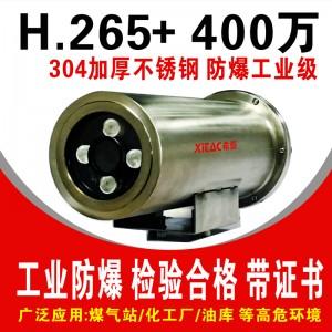 希泰H265+ 400万不锈钢防爆监控摄像机