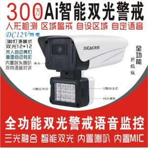 希泰XT-G712SF 300万AI智能警戒双光全彩监控
