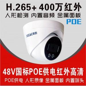 希泰XT-H302S-P POE400万音频网络高清摄像机
