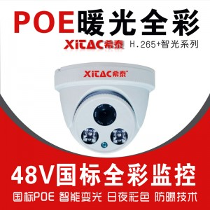 希泰XT-PQ352XF/P  200万星光全彩POE网络高清监控摄像机