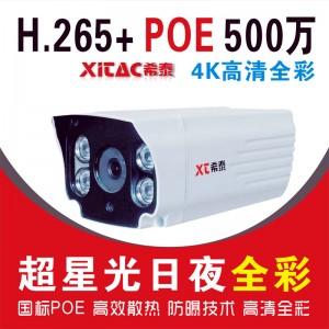 希泰XT-P838XW/P 500万POE智能超星光全彩监控