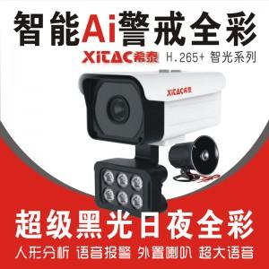 希泰XT-P906HF-GJ 智能声光警戒黑光全彩监控