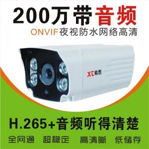 希泰XT-P838F/Y 200万音频H.265+网络高清监控摄像机