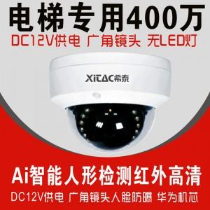 希泰XT-PQ430S  400万金属半球电梯专用监控摄像机
