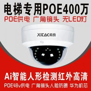 希泰XT-PQ430S-P  400万POE金属半球监控摄像机