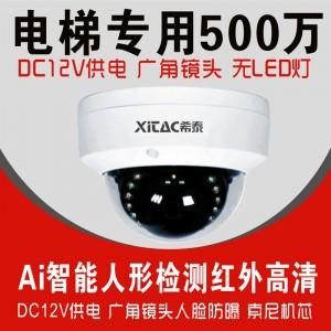 希泰XT-PQ430W  500万H.265+金属半球监控摄像机