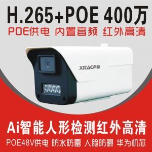 希泰XT-H201S-P  400万POE智能红外音频高清摄像机