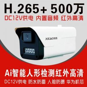 希泰XT-H201W  500万AI智能红外音频高清摄像机