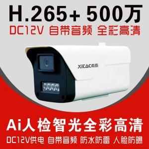 希泰XT-N201XW  500万AI智光全彩音频高清摄像机