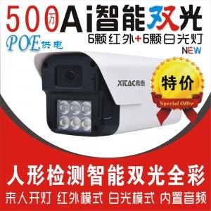 希泰XT-S206W-P  500万POE智能双光音频高清摄像机