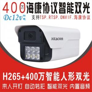 希泰XT-S206A-S 400万AI智能双光全彩音频高清摄像机