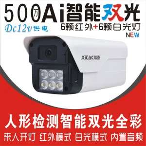 希泰XT-S206W 500万AI智能双光全彩音频高清摄像机