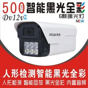 希泰XT-N206XW 500万智能黑光全彩音频高清摄像机
