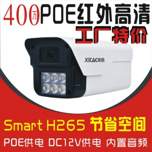 希泰XT-H206FD-P  400万POE红外音频高清摄像机