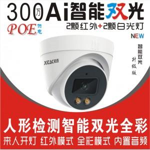 希泰XT-S302G-P 300万POE双光音频网络高清监控
