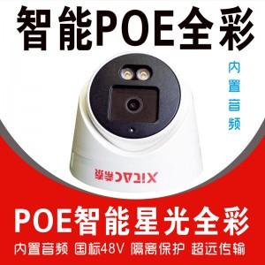希泰XT-IPQ332XF/P  200万星光全彩POE网络高清监控摄像机