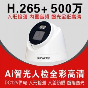 希泰XT-N332XW  500W智光全彩音频网络高清摄像机