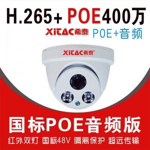 希泰XT-PQ352S/P/Y  400万POE音频网络高清摄像机