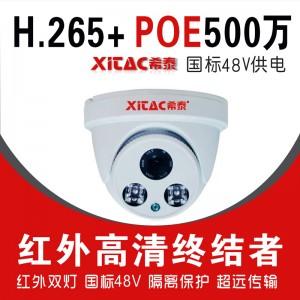 希泰XT-PQ352W/P  500万POE网络高清监控摄像机