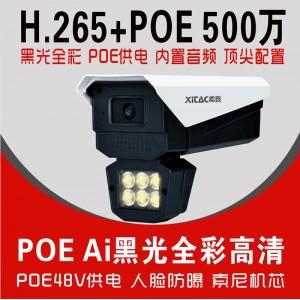 希泰XT-B706HW-P  POE500万黑光全彩音频高清摄像机