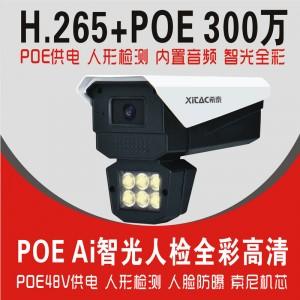 希泰XT-B706XF-P  POE300万AI智光全彩音频高清摄像机