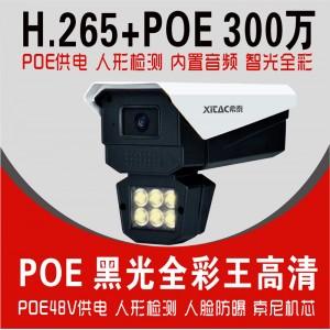 希泰XT-B706HF-P  POE黑光级300万AI智光全彩王音频摄像机