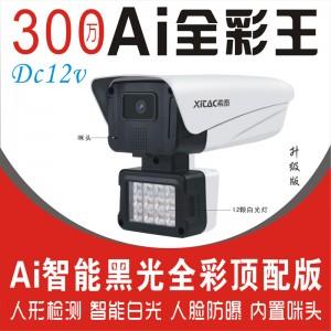 希泰XT-B712HF 超黑光300万AI全彩王音频摄像机