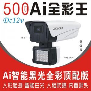 希泰XT-B712HW 超黑光500万AI全彩王音频摄像机