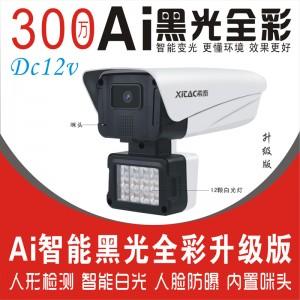 希泰XT-B712XF 300万AI黑光全彩摄像机