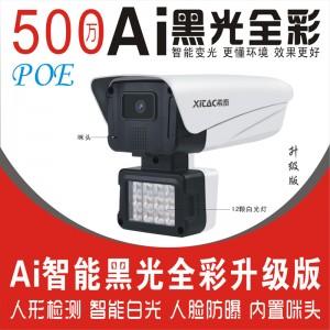希泰XT-B712XW-P  POE500万AI黑光全彩音频高清摄像机