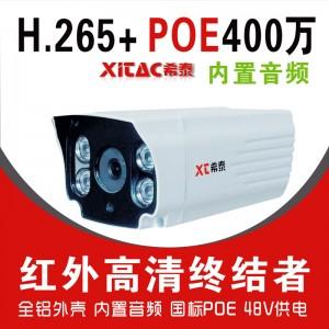 希泰XT-P838S/P/Y  400万POE音频网络高清监控摄像机