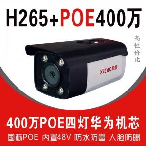 希泰XT-903S/P  400万POE网络高清监控摄像机