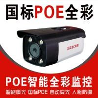希泰XT-IP903XF/P  200万星光全彩POE网络高清监控摄像机