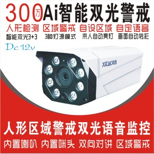 希泰XT-G908SF AI智能区域声光警戒双光全彩监控