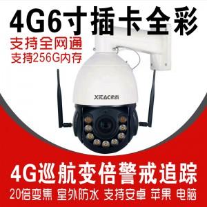 XT-C6-XG 4G无线6寸200万变焦警戒全彩无线插卡球机